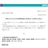 英会話の NOVA はほぼ営業続行 語学学習継続性の維持図る