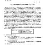 横浜市立小学校・中学校等 4月8日以降の再開等について