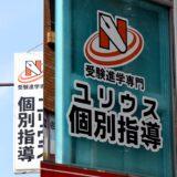 日能研関西・中国が5月から ZOOM を導入 新型コロナ対策