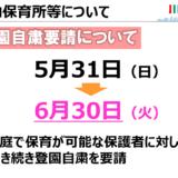 川崎市の保育園等は登園自粛要請継続 6月末まで