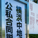 内申基準早見表 2020 神奈川県私立高校入試