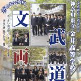 金井高校茶道部は裏千家 公式 Instagram に動画投稿