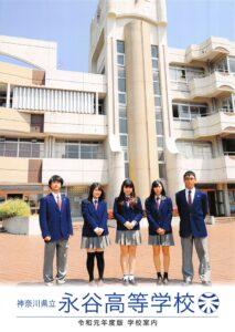 旧横浜南部学区公立高校ガイド 神奈川県高校受験案内 2021 | カナガク