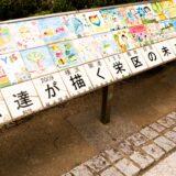 旧横浜南部学区 YouTube 神奈川県公立高校受験案内 2021