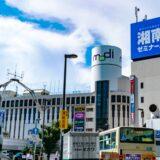 旧横浜中部学区 TikTok 神奈川県公立高校受験案内 2021
