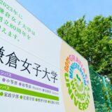 鎌倉女子大学高等部(国際) 推薦・一般基準内申点 2022