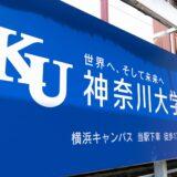 神奈川大学 一般入試合格者数 県内高校別ランキング 2020