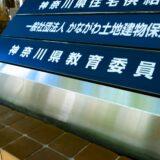神奈川県公立高校入試 2021 追検査受検者数は全定計 45 名