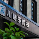 川崎予備校が廃業、66 年の歴史に幕 開成など合格出しつつ