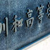 神奈川県内主要進学校等 2020 年度 MARCH 合格状況詳細