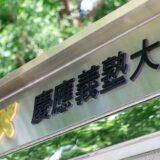 神奈川県私立高校 授業料ランキング 2021