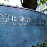 北鎌倉女子学園 夏の学校訪問会 2020 締切迫る 内申加点付