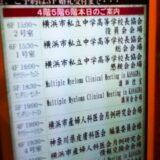 横浜市私立中高校長協会の役員会・総会・懇親会 1月 23 日
