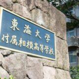 横浜隼人軟式・東海大相模硬式、コロナで夏の高校野球辞退