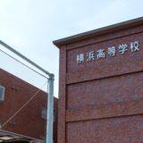 横浜高、共学初年度に女子 534 名入学 ※男女計定員 450 名