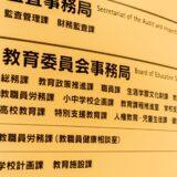横浜市立中の通知表誤記「口止め」 事件は中1 露見は中3