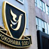 横浜創英高校 推薦・一般入試 進路相談基準内申点 2021