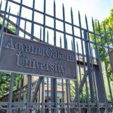 青山学院大学 一般入試合格者数 県内高校別ランキング 2020