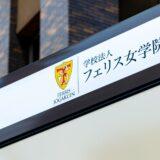 学校別サピックスオープン【フェリス】2018 年9月結果