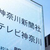 神奈川新聞が社説で部活動の大会の在り方を批判 9月 13 日
