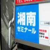 湘ゼミ平塚「ステップアップできる塾」として訴求 満席も