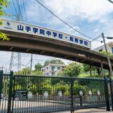 神奈川県私立高校入試 非延納校全5校一覧 2021