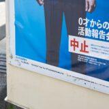 小泉進次郎氏「0才からの活動報告会」長男0才も中止に