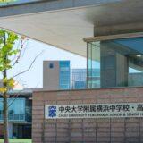 中央大学附属横浜高校 大学別現役進学者数 2021