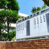 鎌倉女子大学初等部の第2回学校紹介は5月 29 日(土)