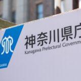 神奈川県公立高校入試 2021 公立中3生数 VS 公立高校定員