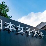日本女子大学附属高校 推薦入試出願資格 基準内申点 2021