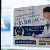 東京個別指導学院「いざ、勝負の秋へ」