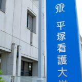 県立平塚看護大学校 2022 年度 AO 入試、37.5 ℃で受験不可