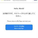 慶應義塾 SFC オンライン出願に任意の文字列を表示可能