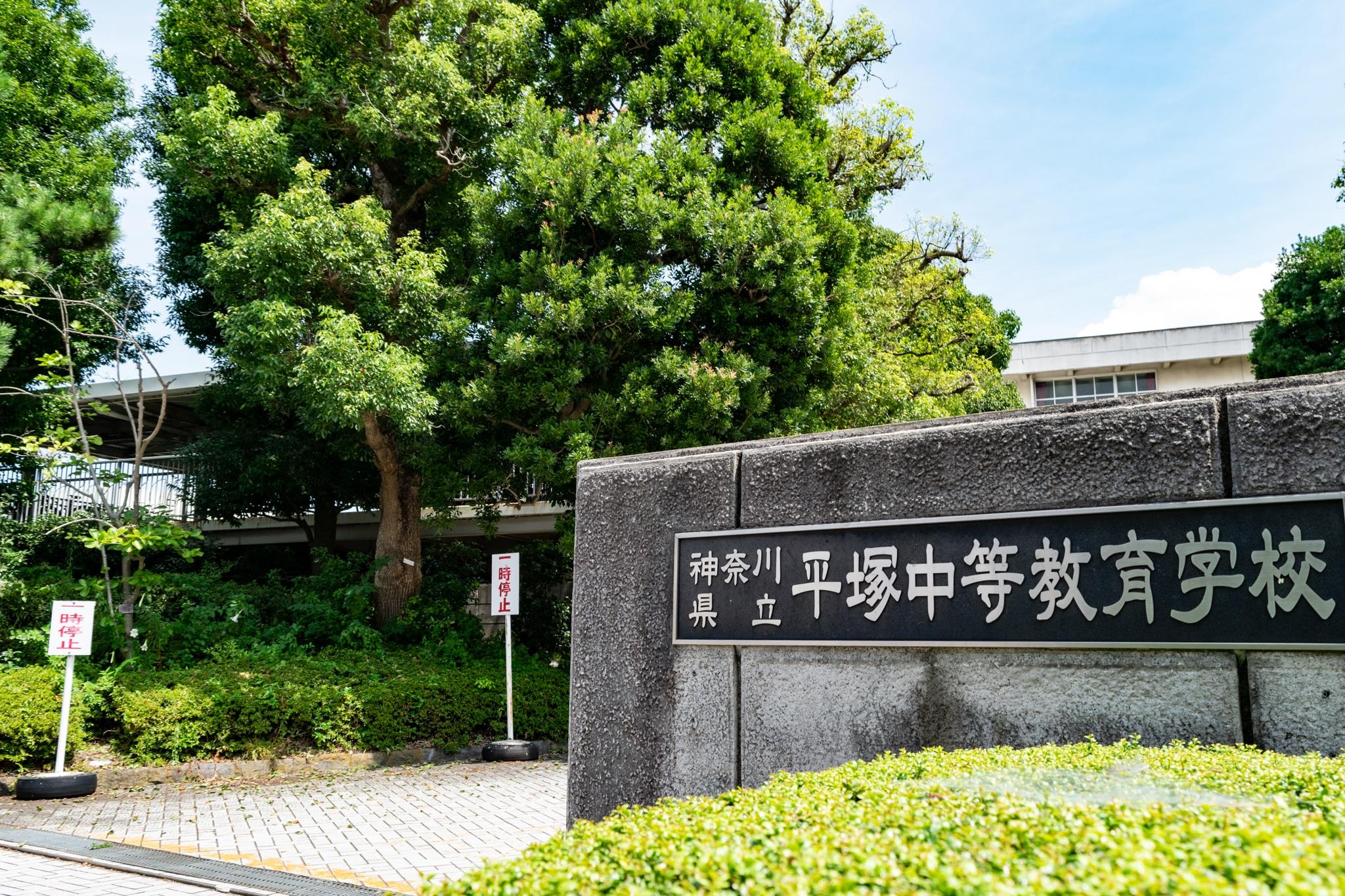 平塚 中等 教育 学校 偏差 値