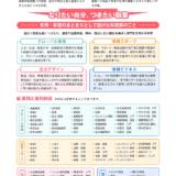 鶴見総合高校ではハングルの入門・発展を開講 韓国朝鮮語