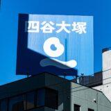 四谷大塚、一都三県の校舎を原則 20 時閉館に 宣言再発令で
