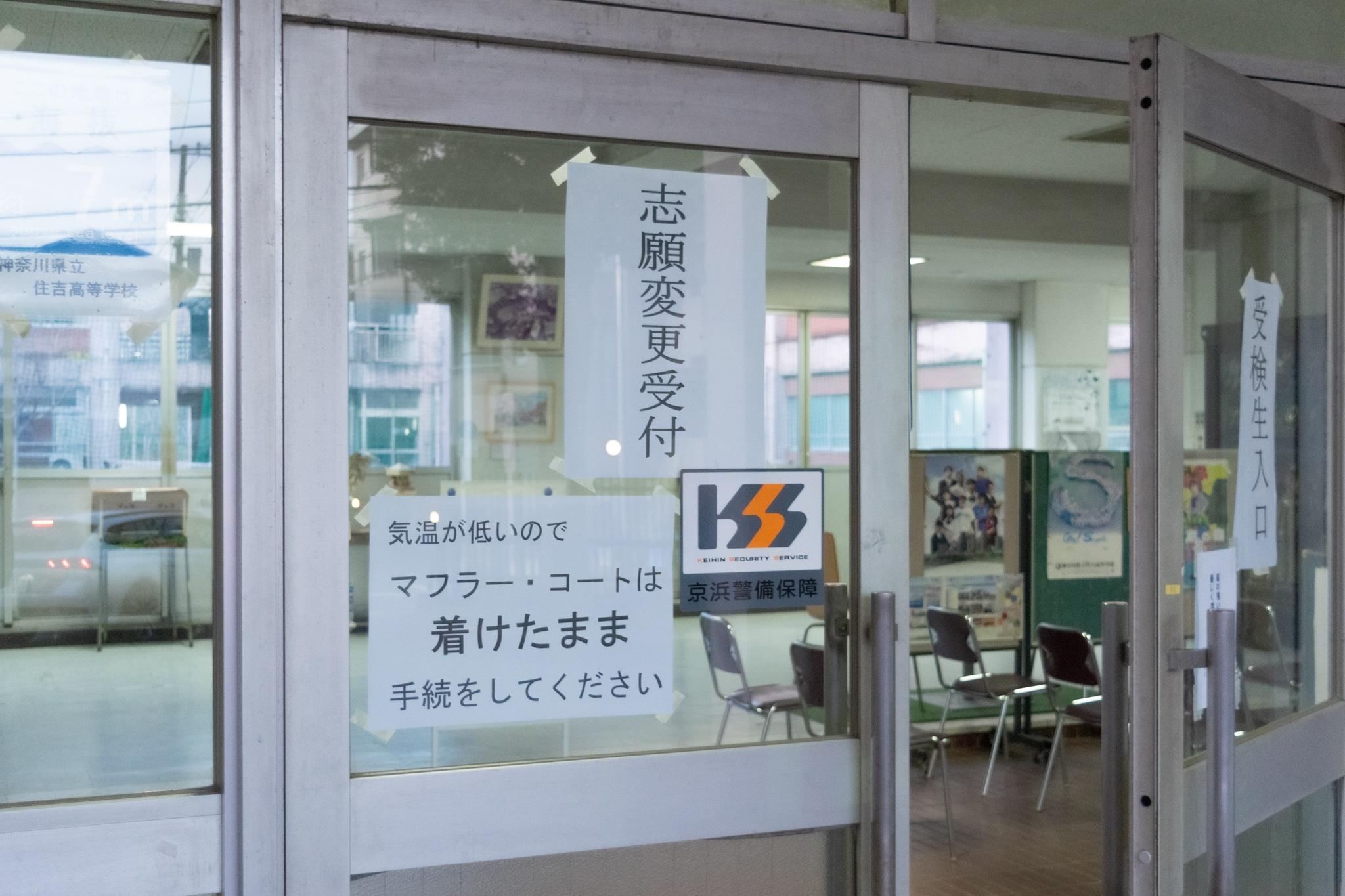 高校 2021 入試 倍率 神奈川 県立