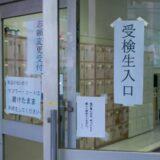 倍率速報 2021 神奈川県公立高校入試 志願変更後の倍率 ①