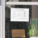 神奈川県公立高校倍率 2021 本試験受検倍率 全日制普通科