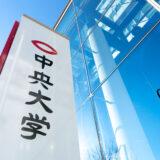 中央大学合格者高校別ランキング速報 2021 神奈川県版