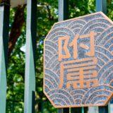 横浜国立大学工学部創立 80 周年記念碑と名教自然 弘明寺