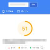 神奈川県公立高校入試合格発表 Web サイト 2021 の速度等