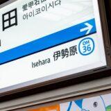 産業能率大学合格者高校別ランキング速報 2021 神奈川県版