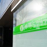 伸芽'Sクラブ学童、3月1日から新年長児の先行予約開始