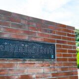 かな専チャンネル開設 神奈川県公立高校の専門学科に特化