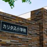 カリタス小学校卒業児童の進路(内部 or 外部)2019 – 2020