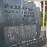 横浜清陵高校の正門に横国大経済学部「学び舎の跡」記念碑