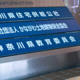 神奈川県立高校等 2021 年3月卒業生進路状況