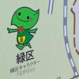 横浜市立田奈中学校、17 日まで3年生全員に家庭学習課題